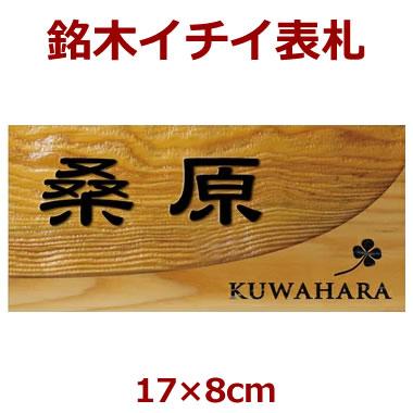 表札 木製 一位(イチイ) 長さ約17センチ×巾約8センチ i20-17080