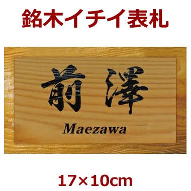 表札 木製 一位(イチイ) 長さ約17センチ×巾約10センチ i20-170100