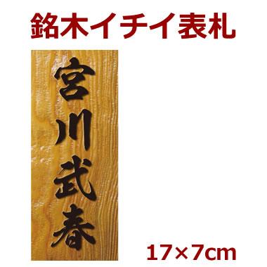 表札 木製 一位(イチイ) 長さ約17センチ×巾約7センチ(縦長) i20-17070