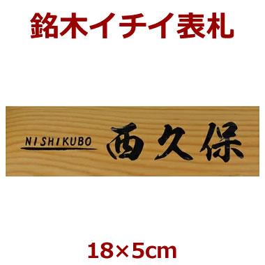 表札 木製 一位(イチイ) 長さ約18センチ×巾約5センチ i20-18050