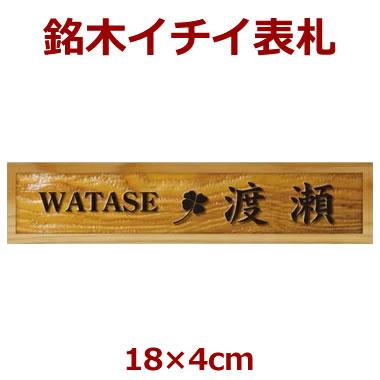 表札 木製 一位(イチイ) 長さ約18センチ×巾約4センチ i20-18040