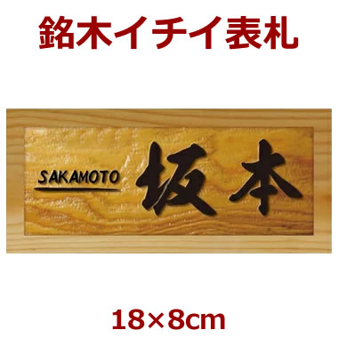 表札 木製 一位(イチイ) 長さ約18センチ×巾約8センチ i20-18080