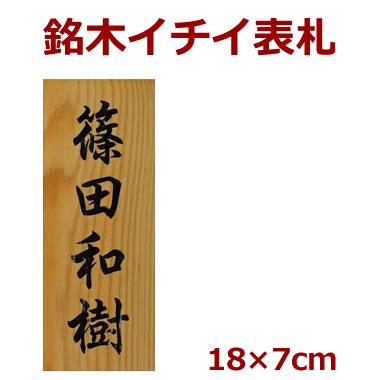 表札 木製 一位(イチイ) 長さ約18センチ×巾約7センチ(縦長) i20-18070