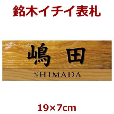 表札 木製 一位(イチイ) 長さ約19センチ×巾約7センチ i20-19070