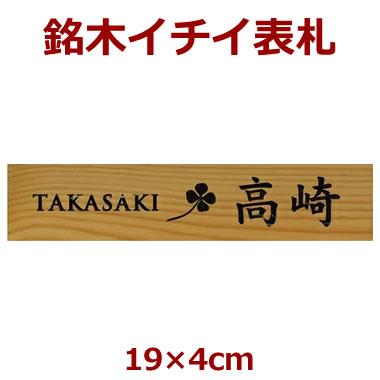 表札 木製 一位(イチイ) 長さ約19センチ×巾約4センチ i20-19040