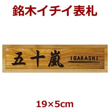 表札 木製 一位(イチイ) 長さ約19センチ×巾約5センチ i20-19050