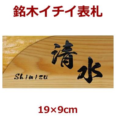 表札 木製 一位(イチイ) 長さ約19センチ×巾約9センチ i20-19090