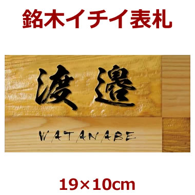 表札 木製 一位(イチイ) 長さ約19センチ×巾約10センチ i20-190100