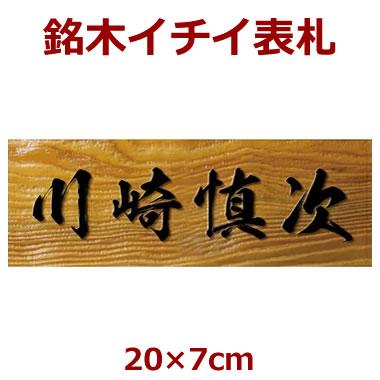 表札 木製 一位(イチイ) 長さ約20センチ×巾約7センチ i20-20070