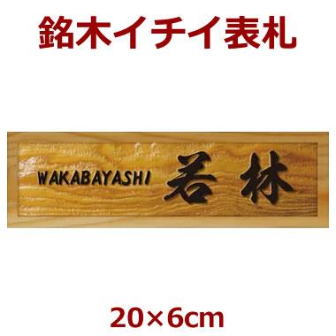 表札 木製 一位(イチイ) 長さ約20センチ×巾約6センチ i20-20060