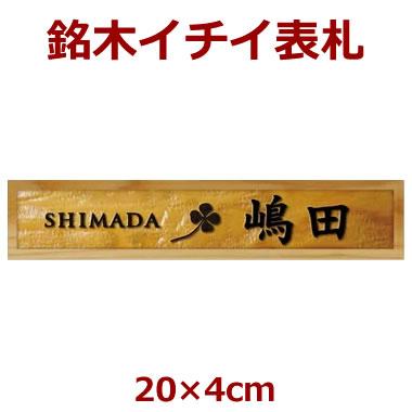 表札 木製 一位(イチイ) 長さ約20センチ×巾約4センチ i20-20040