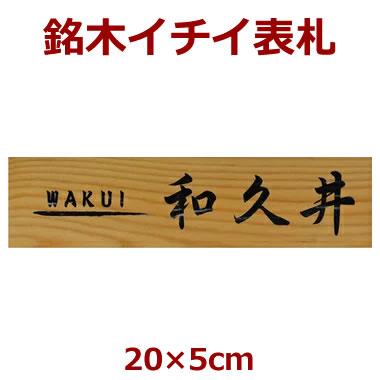 表札 木製 一位(イチイ) 長さ約20センチ×巾約5センチ i20-20050