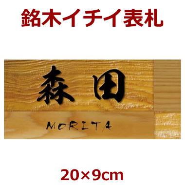 表札 木製 一位(イチイ) 長さ約20センチ×巾約9センチ i20-20090
