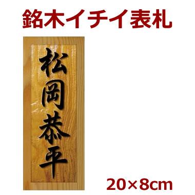 表札 木製 一位(イチイ) 長さ約20センチ×巾約8センチ(縦長) i20-20080