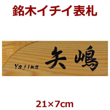 表札 木製 一位(イチイ) 長さ約21センチ×巾約7センチ i20-21070