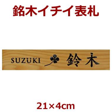 表札 木製 一位(イチイ) 長さ約21センチ×巾約4センチ i20-21040