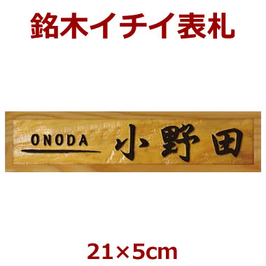 表札 木製 一位(イチイ) 長さ約21センチ×巾約5センチ i20-21050