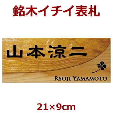表札 木製 一位(イチイ) 長さ約21センチ×巾約9センチ i20-21090