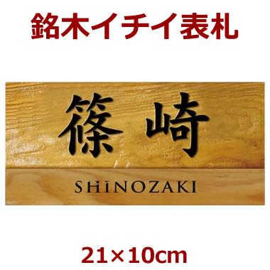 表札 木製 一位(イチイ) 長さ約21センチ×巾約10センチ i20-210100