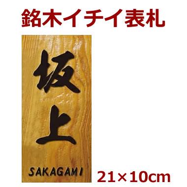 表札 木製 一位(イチイ) 長さ約21センチ×巾約10センチ(縦長) i20-210100