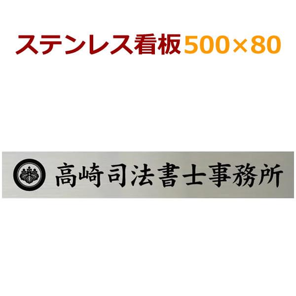 表札 看板 ステンレス 500×80×1.5ミリ 自動車用塗料使用 会社、事務所、店舗 stt50080 8営業日で弊社から発送