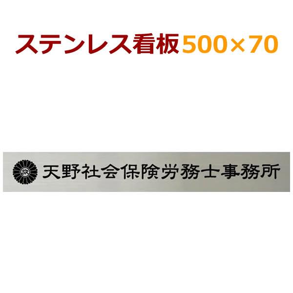 表札 看板 ステンレス 500×70×1.5ミリ 自動車用塗料使用 会社、事務所、店舗 stt50070 8営業日で弊社から発送