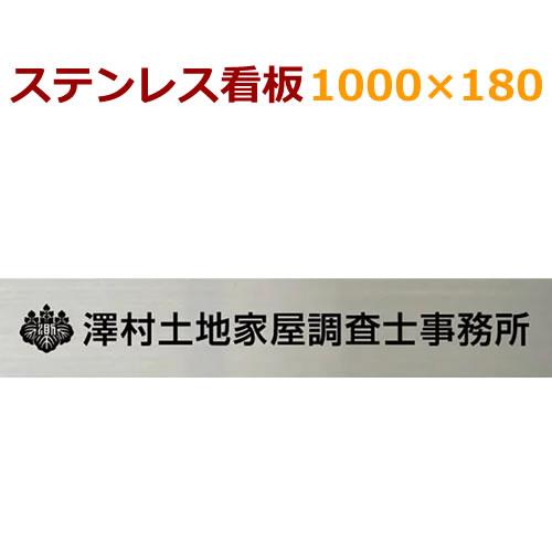 表札 看板 ステンレス 1000×180×1.5ミリ 自動車用塗料使用 会社、事務所、店舗 stt1000180 12営業日で弊社から発送