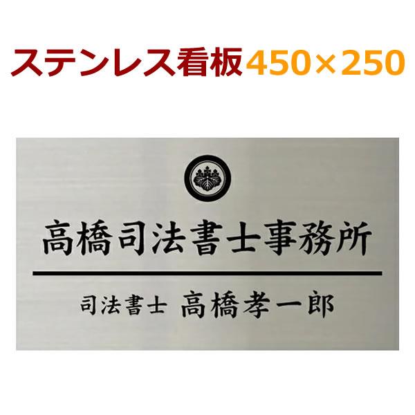 表札 看板 ステンレス 450×250×1.5ミリ 自動車用塗料使用 会社、事務所、店舗 stt450250 8営業日で弊社から発送