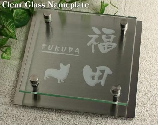 透明フュージングガラス表札 人気のワンポイントデザイン GK150cb-11 犬(ウェルシュ・コーギー)イラスト 裏彫り限定(着色不可)動物シルエット ひょうさつ