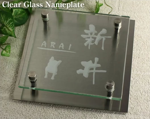 透明フュージングガラス表札 人気のワンポイントデザイン GK150cb-11 犬(フレンチ・ブルドッグ)イラスト 裏彫り限定(着色不可)ひょうさつ 京円