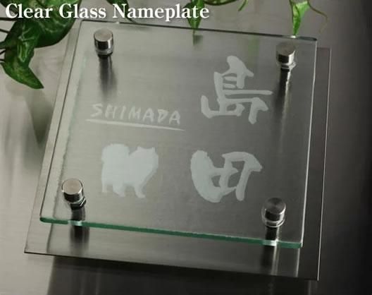 透明フュージングガラス表札 人気のワンポイントデザイン GK150cb-11 犬(ポメラニアン)イラスト 裏彫り限定(着色不可)家の玄関に取り付け ひょうさつ