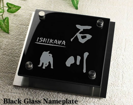 ブラックガラス表札裏彫り限定 人気ワンポイントデザイン GK150kb-11 犬(秋田犬)イラスト ステンレスプレート付 いぬ イヌ 手作り表札(ひょうさつ)