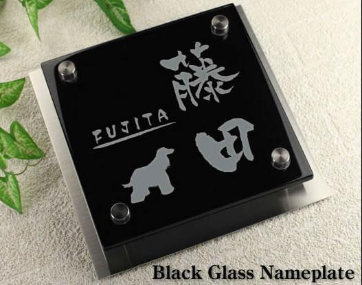 ブラックガラス表札裏彫り限定 人気ワンポイントデザイン GK150kb-11 犬(アフガン・ハウンド)イラスト ステンレスプレート付 職人手作り表札(ひょうさつ)