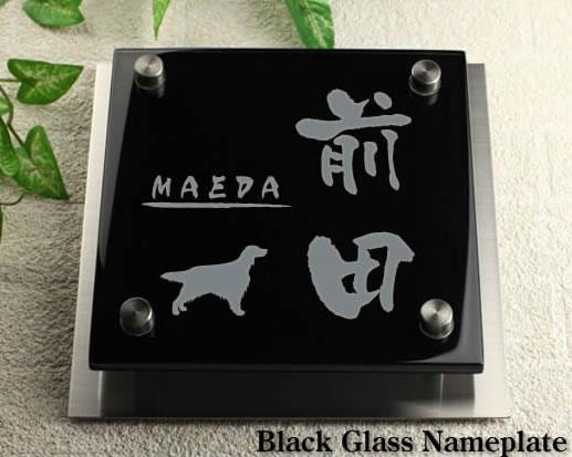 ブラックガラス表札裏彫り限定 人気ワンポイントデザイン GK150kb-11 犬(アイリッシュ・セッター)イラスト ステンレスプレート付 おしゃれなデザイン表札(ひょうさつ)