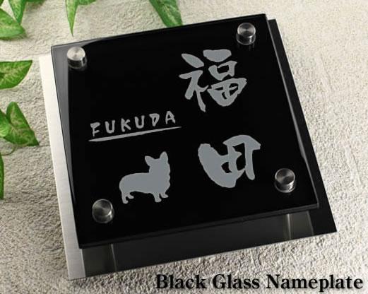 ブラックガラス表札裏彫り限定 人気ワンポイントデザイン GK150kb-11 犬(ウェルシュ・コーギー)イラスト ステンレスプレート付 職人手作り表札(ひょうさつ)