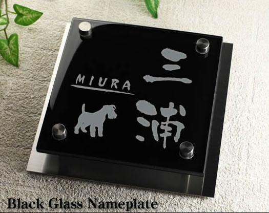 ブラックガラス表札裏彫り限定 人気ワンポイントデザイン GK150kb-11 犬(ウェルシュテリア)イラスト ステンレスプレート付 ひょうさつ 新築・リフォームに