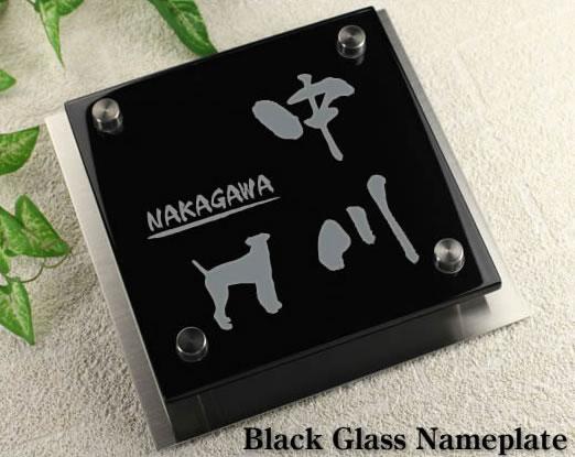 ブラックガラス表札裏彫り限定 人気ワンポイントデザイン GK150kb-11 犬(エアデール)イラスト ステンレスプレート付 おしゃれなイヌのシルエット入り ひょうさつ