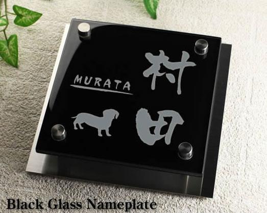 ブラックガラス表札裏彫り限定 人気ワンポイントデザイン GK150kb-11 犬(ダックス・フンド)イラスト ステンレスプレート付 手作りオーダーメイド表札 ひょうさつ