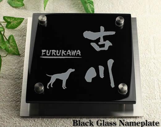 ブラックガラス表札裏彫り限定 人気ワンポイントデザイン GK150kb-11 犬(ポインター)イラスト ステンレスプレート付 ひょうさつ 事前にメールでデザイン確認付きで安心