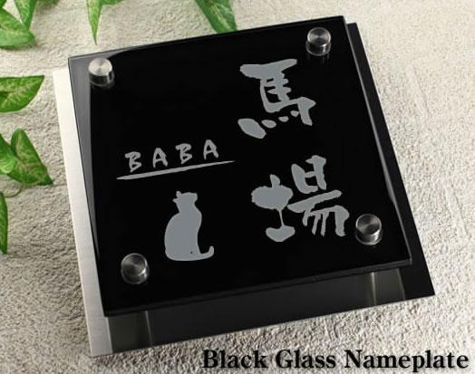 ブラックガラス表札裏彫り限定 人気ワンポイントデザイン GK150kb-11 猫(シャルトリュー)イラスト ステンレスプレート付 お洒落なデザイン表札 ひょうさつ