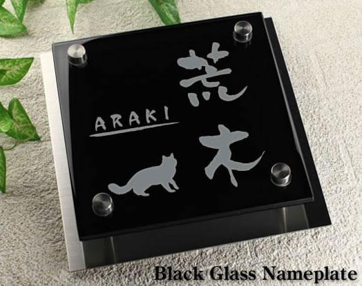 ブラックガラス表札裏彫り限定 人気ワンポイントデザイン GK150kb-11 猫(ターキッシュ・バン)イラスト ステンレスプレート付 おしゃれなデザイン表札(ひょうさつ)
