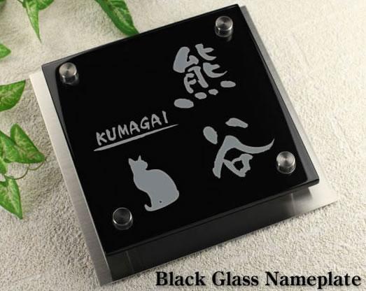 ブラックガラス表札裏彫り限定 人気ワンポイントデザイン GK150kb-11 猫(トンキニーズ)イラスト ステンレスプレート付 手作りオーダーメイド表札(ひょうさつ)