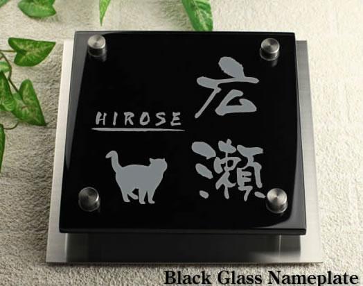 ブラックガラス表札裏彫り限定 人気ワンポイントデザイン GK150kb-11 猫(ブリティッシュショートヘアー)イラスト ステンレスプレート付 ひょうさつ