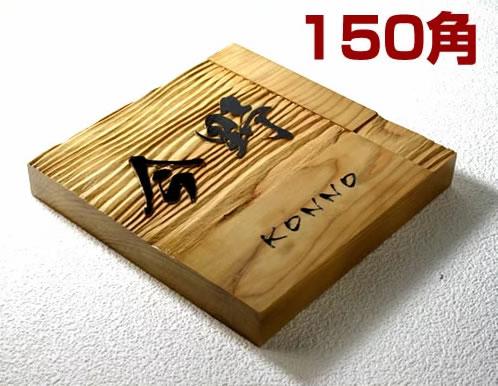 木目が美しい 銘木イチイ木製表札 i20-150 風水にもよいといわれる木の表札 楷行書も注文できるデザイン表札 ひょうさつ ヒョウサツ いちい 一位