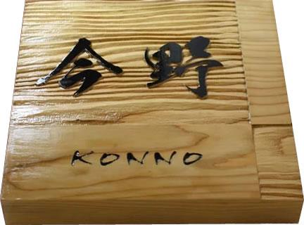 一位木製表札 玄関をおしゃれに i20-150 デザイン表札 ひょうさつ ヒョウサツ いちい イチイ 美しい木目 縁起 オーダーメイド
