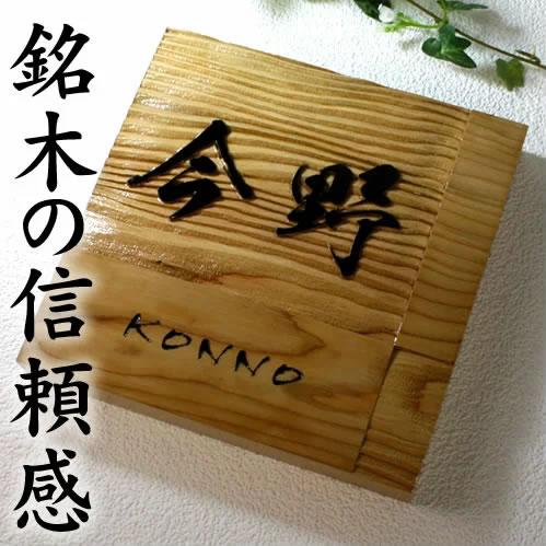 銘木イチイ表札 美しい木目が際立つ表札 i20-150 一位(いちい) 手作り 木製 オリジナルデザイン ヒョウサツ ひょうさつ
