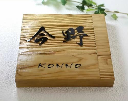 銘木イチイ一位を使った高級木製表札 i20-150 150角 いちい 手作りの木製表札 ひょうさつ 風水にもよいといわれています