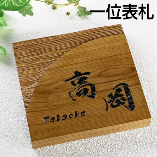 高級銘木イチイデザイン表札 i20-150 オーダーメイドの木の表札 木製表札 木彫り 彫刻 ひょうさつ ヒョウサツ いちい 一位