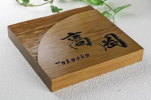 楷行書も注文できる銘木いちい表札 i20-150 風水にもよいといわれる木の表札 木製 木彫り 彫刻 イチイデザイン表札 ひょうさつ ヒョウサツ オーダーメイド