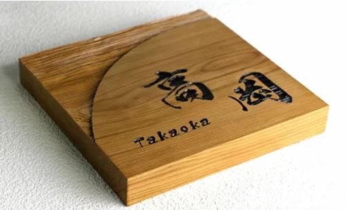 楷行書も注文可 高級銘木一位表札 i20-150 神様がくれた木目 木の表札 木製 風水にもよい イチイ表札 いちい ひょうさつ ヒョウサツ 玄関に取り付け